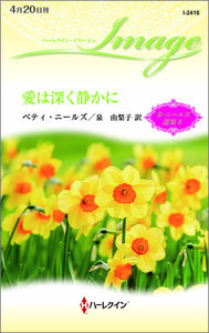 愛は深く静かに【ベティ・ニールズ選集 8】 電子書籍版