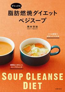 デトックス 脂肪燃焼ダイエットベジスープ