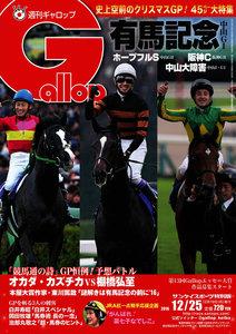 週刊Gallop(ギャロップ) 12月25日号