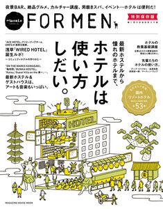 Hanako FOR MEN 特別保存版 ホテルは使い方しだい。