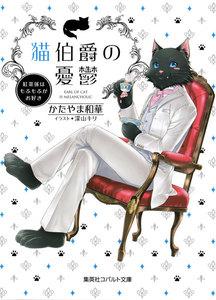 猫伯爵の憂鬱~紅茶係はもふもふがお好き~