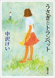 うさぎとトランペット(新潮文庫) 電子書籍版