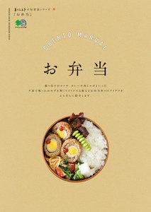 エイ出版社の実用ムック 暮らし上手の知恵袋シリーズ お弁当