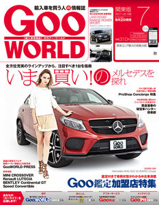 GooWORLD 2017年7月号 スペシャル版