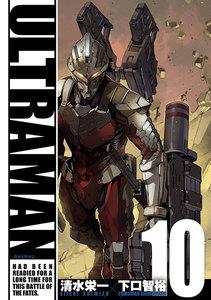 ULTRAMAN 10巻