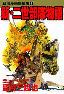 戦場漫画短編集 (1) 新・二世部隊物語 電子書籍版