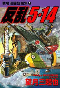 戦場漫画短編集 (3) 反乱5・14