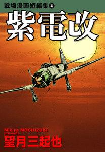 戦場漫画短編集 (4) 紫電改