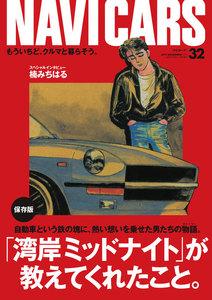 NAVI CARS Vol.32 2017年11月号