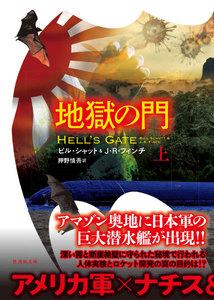 地獄の門 上