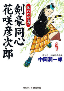 剣豪同心 花咲彦次郎 奪われた名刀 電子書籍版