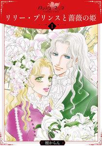 リリー・プリンスと薔薇の姫 (1) 電子書籍版