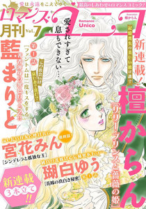 ロマンス・ユニコ vol.7