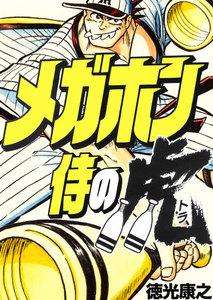 メガホン侍の虎 電子書籍版