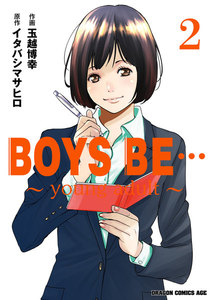 BOYS BE… ~young adult~ 2巻