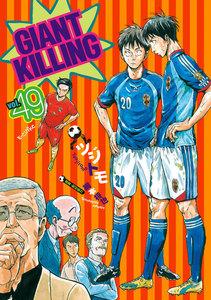 GIANT KILLING 49巻
