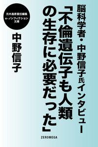 脳科学者・中野信子氏インタビュー「不倫遺伝子も人類の生存に必要だった」