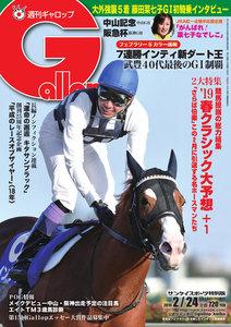 週刊Gallop(ギャロップ) 2月24日号