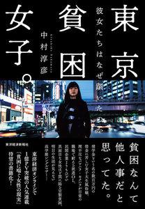 東京貧困女子。―彼女たちはなぜ躓いたのか 電子書籍版