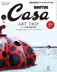 Casa BRUTUS (カーサ・ブルータス) 2019年 8月号 [アートを巡る夏の旅。]