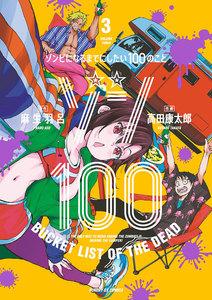 「ゾン100~ゾンビになるまでにしたい100のこと~」3巻 無料試し読み