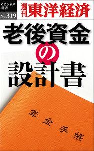 老後資金の設計書―週刊東洋経済eビジネス新書No.319