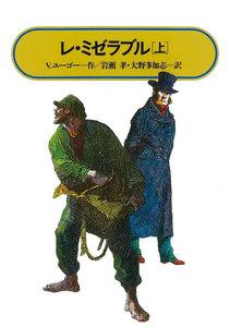 レ・ミゼラブル(上)