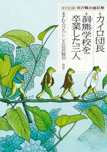 ますむら版 宮沢賢治童話集 カイロ団長/洞熊学校を卒業した三人