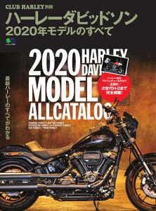 CLUB HARLEY 別冊 ハーレーダビッドソン2020年モデルのすべて