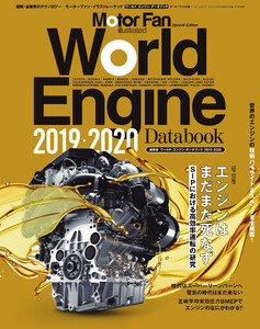 Motor Fan illustrated 特別編集 World Engine Databook 2019 to 2020