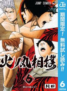 火ノ丸相撲【期間限定無料】 6巻