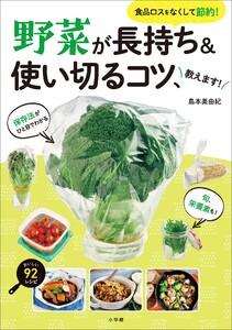 野菜が長持ち&使い切るコツ、教えます! ~食品ロスをなくして節約! ~ 電子書籍版