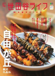 世田谷ライフmagazine No.74 電子書籍版
