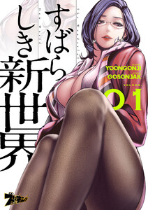 すばらしき新世界(フルカラー) 1巻