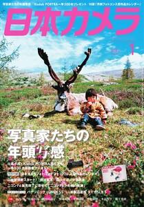 日本カメラ 2021年1月号