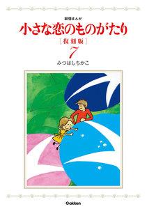 小さな恋のものがたり 復刻版7