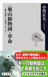 〈旭山動物園〉革命 夢を実現した復活プロジェクト 電子書籍版