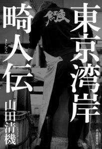 東京湾岸畸人伝