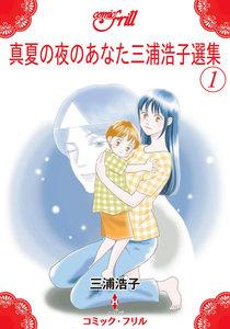 真夏の夜のあなた 三浦浩子選集 (1) (コミック・フリル)