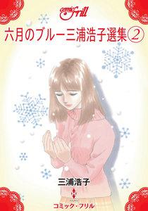六月のブルー 三浦浩子選集 (2) (コミック・フリル)