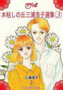 三浦浩子選集(コミック・フリル)