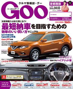 Goo 2016.04.03 スペシャル版