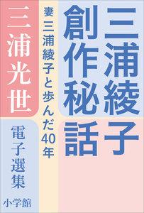 三浦光世 電子選集 三浦綾子創作秘話 ~妻・三浦綾子と歩んだ40年~