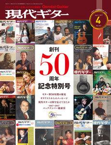 月刊現代ギター 2017年4月号 No.641
