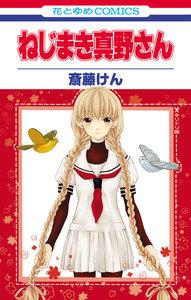 ねじまき真野さん 電子書籍版