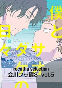 recottia selection 会川フゥ編3 vol.5