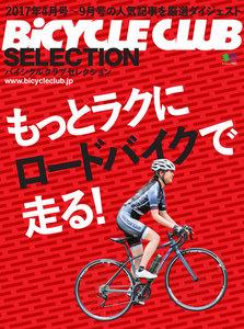 エイ出版社の実用ムック バイシクルクラブセレクション もっとラクにロードバイクで走る!