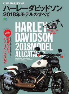 CLUB HARLEY 別冊 ハーレーダビッドソン 2018年モデルのすべて