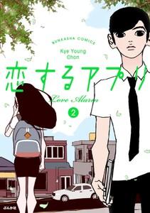【フルカラー】恋するアプリ Love Alarm 2巻