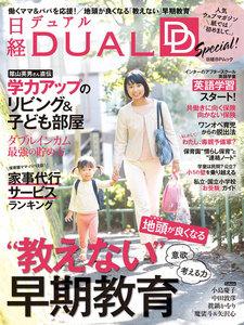 日経DUAL Special!  働くママ&パパを応援!